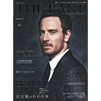 THE RAKE 2017年9月号 小さい表紙画像