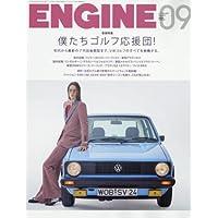 ENGINE 2017年9月号 小さい表紙画像