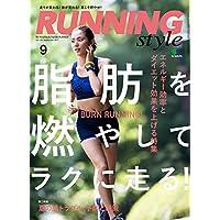 Running Style 2017年9月号 小さい表紙画像