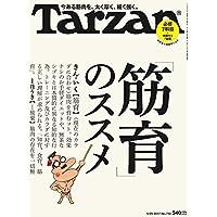 Tarzan 2017年5/25号 小さい表紙画像