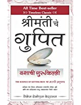 The Science of Getting Rich (Marathi)