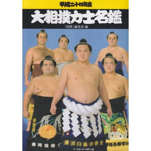 大相撲力士名艦〈平成24年度〉