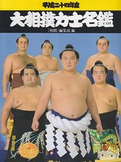 ジリ貧・大相撲の明日はどっちだ!?