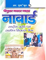 NABARD (National Agriculture and Rural Development Bank) Officers Exam Guide (Hindi): Officers Examination (Popular Master Guide)