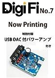 ステレオサウンド、USB DAC兼パワーアンプ付き雑誌