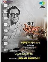 Jhara Bakuler Dal - Music of Hemanta Mukherjee
