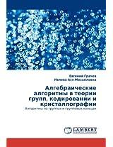 Algebraicheskie algoritmy v teorii grupp, kodirovanii i kristallografii: Algoritmy na gruppakh i gruppovykh kol'tsakh