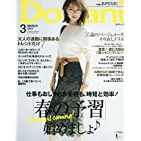 Domani 2017年3月号 小さい表紙画像