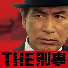 : THE 刑事