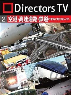 全国高速道路 激ヤバ危険地帯22カ所完全MAP vol.3