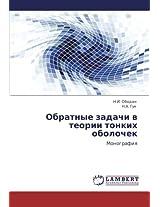 Obratnye Zadachi V Teorii Tonkikh Obolochek