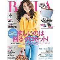 BAILA 2017年5月号 小さい表紙画像