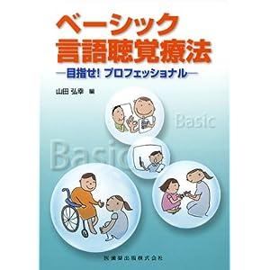 ベーシック言語聴覚療法―目指せ!プロフェッショナル