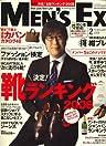 「名靴ランキング」雑誌Men's EX(メンズ・イーエックス)2008年2月号を読む