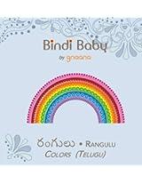Bindi Baby Colors (Telugu): A Colorful Book for Telugu Kids