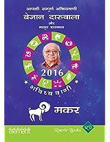 Aapki Sampurna Bhavishyavani 2016 - Makara