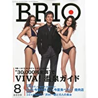 BRIO 2009年8月号 小さい表紙画像
