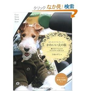 はじめてでもカンタンかわいい犬の服