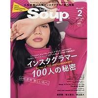 Soup. 2017年2月号 小さい表紙画像