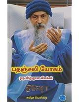 Pathanjali Yogam - Part 7