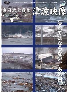 震災から1年…日本をブッ壊した「民主党の大罪」バカヤロー!vol.1