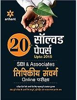 Solved Paper State Bank of India Lipeekiye Pravarg Bharti Pariksha