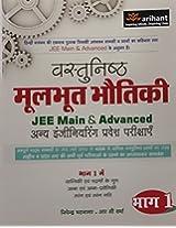 Vastunisth Moolbhoot Bhotiki Bhaag 1: JEE Main & Advanced