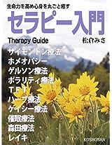 Therapy Nyuumon: seimeiryoku wo takame shinshin wo marugoto iyasu
