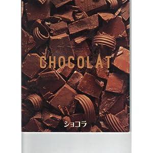 ショコラの画像