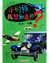 Xiao Shi Hou Wo Xiang Zhi DAO de: Qi Che, Fei Ji (Simplified Chinese)