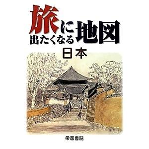 旅に出たくなる地図 日本 [大型本]