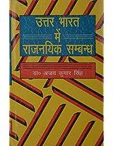 Uttar Bharat Me Rajnitik Sambandh