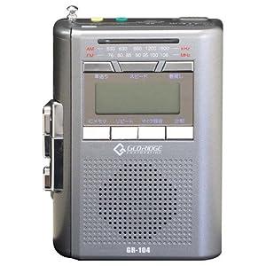 【クリックで詳細表示】グローリッジ(GLORIDGE) AM/FM カセットレコーダー(カセレコ) GR-104: 家電・カメラ