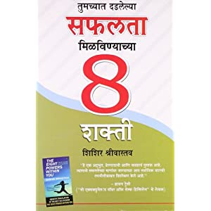 Safalta Paane Ki 8 Shaktiyan (Marathi)