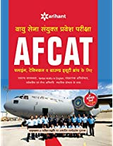 AFCAT: Air Force Common Admission Test (Old Edition)