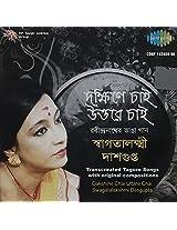 Dakshine Chai Uttare Chai