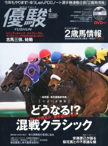 「優駿」2013年4月号