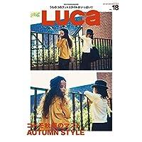 LUCA 2017年Vol.18 小さい表紙画像