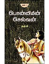 Ponniyin Selvan - Set