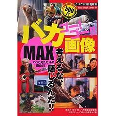 ゴー!ゴー!!バカ画像MAX
