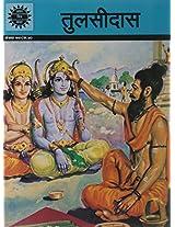 Tulsidas (Amar Chitra Katha)