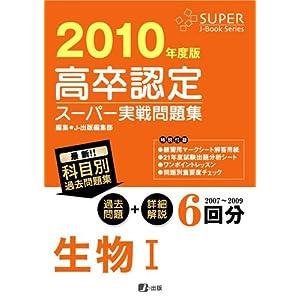 【クリックで詳細表示】高卒認定スーパー実戦問題集 生物1 2010年度版 (Super Jーbook series) [単行本(ソフトカバー)]