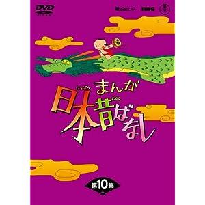 まんが日本昔ばなし DVD-BOX 第10集