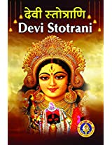 Devi Stotrani: A Set of 3 Copies