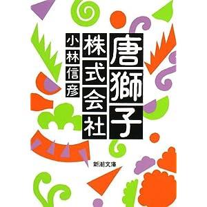 新・唐獅子株式会社の画像