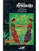 Aapali Mangalagaur(Puja, Khel, Gani, etc)