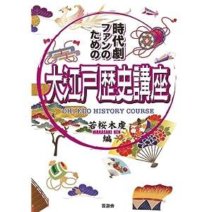 大江戸歴史講座 【時代小説・時代劇がもっと楽しくなる! 】