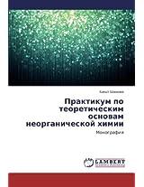 Praktikum Po Teoreticheskim Osnovam Neorganicheskoy Khimii