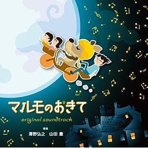 :マルモのおきて オリジナル・サウンドトラック