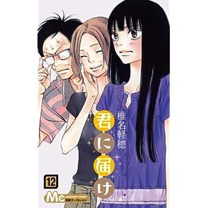 君に届け 12 (マーガレットコミックス) [コミック]